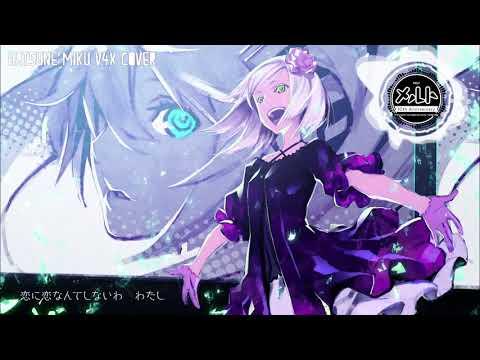 「HATSUNE MIKU V4x」 メルト (Melt) 10th ANNIVERSARY MIX   VOCALOID 4 Cover
