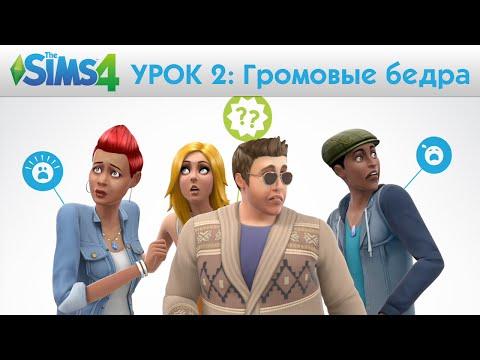 The Sims 4 Академия: Громовые бедра -Урок 2: Создание персонажа