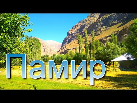 Памир. Прогулка в окрестностях Хорога