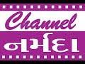 Channel Narmada News Date 21 04.2019
