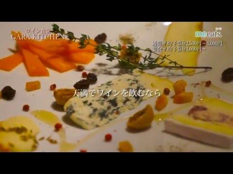 天満 イタリアン ワイン好きが集まる意外なお店 GARA KITCIN(ガーラキッチン)