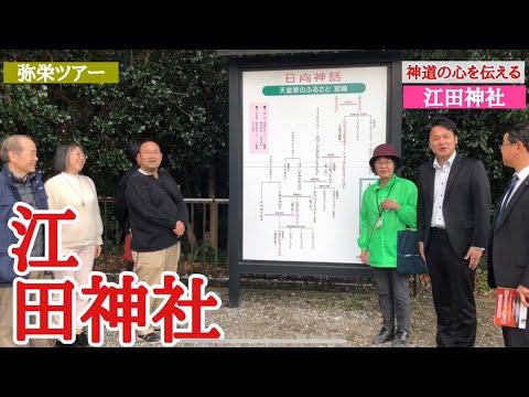 江田神社 宮崎県