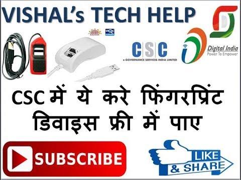 फ्री बायोमेट्रिक डिवाइस कैसे मिलता है   csc give free bio metric device  Vishal's Tech Help