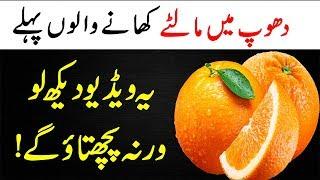 Dhoop Min Malta Khana || Health Benefits of Oranges || benefits of Orange