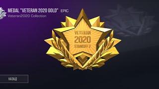 Апнул золотого ветерана в Standoff2 #2