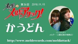 メルダーのメルドアタック!第26回(2018.11.15) 工藤友美 動画 30