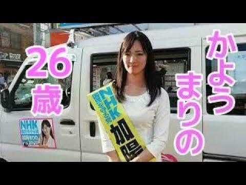 NHKから国民を守る党『加陽まりの』足立区議会議員選挙✨立花孝志演説