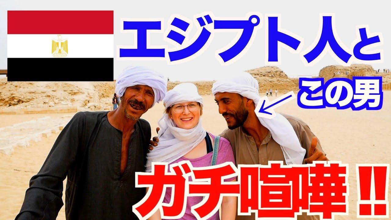 ピラミッドの前でエジプト人とガチ喧嘩!観光地にいるエジプト人には要 ...