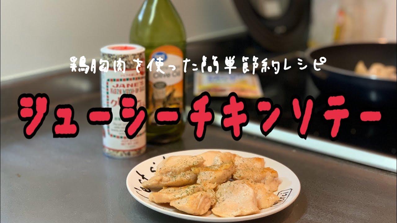鳥の胸肉で作るジューシーチキンソテー - YouTube