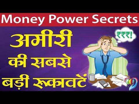 Karz Mukti Ke Upay | कर्ज मुक्ति के उपाय | Karz Mukti Money Power Secrets In Hindi