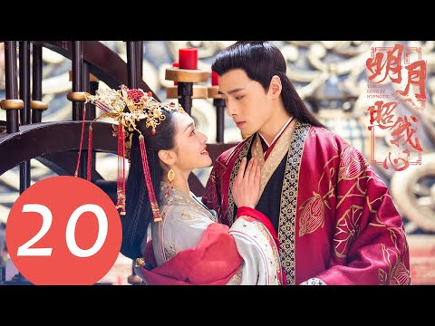 ENG SUB《明月照我心 The Love by Hypnotic》EP20——主演:方逸伦,凌美仕,倪寒尽