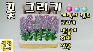 [Vlog] 집콕 꽃 만들기~취미생활, drawing,…