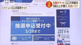 五輪チケット322万枚販売 購入は当選者の9割以上(19/07/05)