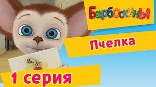 Barboskina - 1 Series. Bee (animated film)<