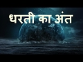 End of Earth - Nostradamus future predictions of the world in Hindi | Tech & Myths