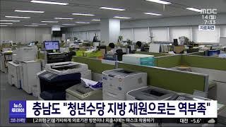 """충남도 """"청년수당 지방 재원으로는 역부족&qu…"""