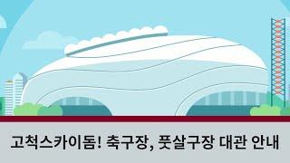 알기 쉬운 고척스카이돔 축구장, 풋살구장 대관 방법 안내썸네일
