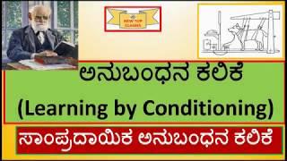 ಅನುಬಂಧನ ಕಲಿಕೆ  Learning by Conditioning,ಸಾಂಪ್ರದಾಯಿಕ ಅನುಬಂಧನ ಕಲಿಕೆ