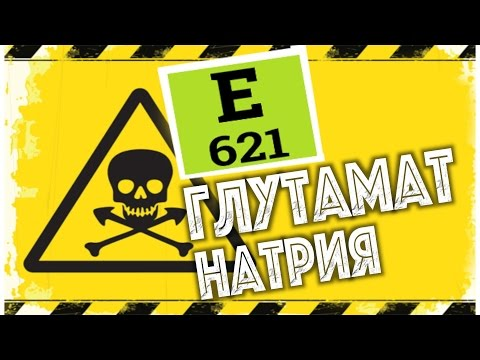 ✖ Тихий убийца Е621 ✖  Глутамат натрия - чудо усилитель вкуса!