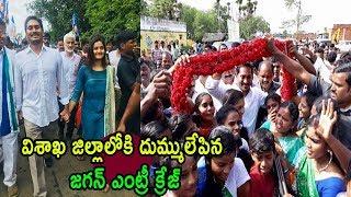 విశాఖ జిల్లా జగన్ ఎంట్రీ YS Jagan Prajasankalpa Yatra Grand Entry Welcome Craze  | Cinema Politics