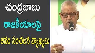 Nellore YSRCP Leader Anam Ramanarayana Reddy fire on Chandrababu Politics