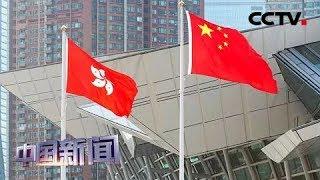 [中国新闻] 香港警方:坚决打击暴力行为 维护法治 | CCTV中文国际