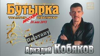 Аркадий КОБЯКОВ - По этапу