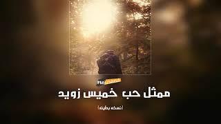 أغنيه عرآقيه 2017 | ممثل حب | نسخه بطيء
