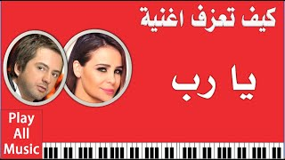 134- تعليم عزف اغنية  يا رب - كارول سماحه ومروان خوري