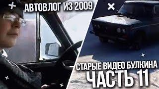 Самый Первый Автовлог Из 2009! Булкин Показывает Свои Старые Видео На Youtube! Часть 11!