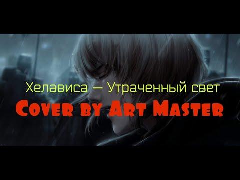 Хелависа — «Утраченный свет» Cover By Art Master