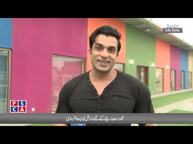 Healthy Life Style || PSCA - TV || Basic Shoulder Exercise Ep-5