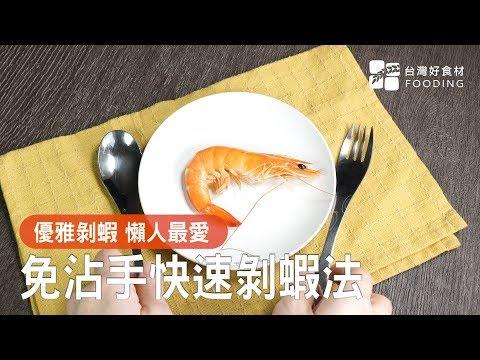 【食材小知識】免沾手快速剝蝦!懶人必學!