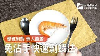 【食材小知識】免沾手快速剝蝦!懶人必學! | 台灣好食材 Fooding