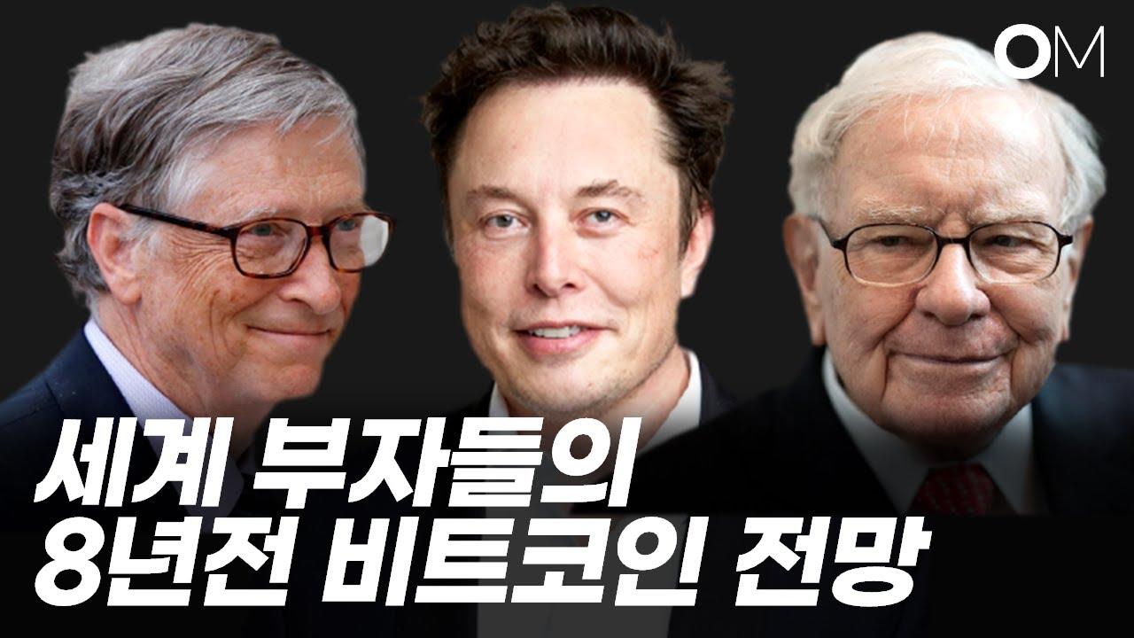 비트코인에대한 세계부자들의 생각은 8년전과 다를까?(일론머스크, 빌 게이츠, 워렌버핏)