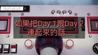 Gambar cover 【Red Velvet】如果把這次的系列專輯RVF的Day 1 跟 Day 2 預告連起來的話...