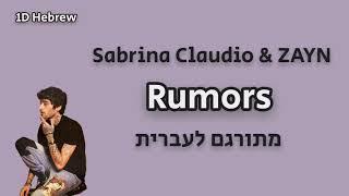 Sabrina Claudio - Rumors Ft. ZAYN מתורגם לעברית