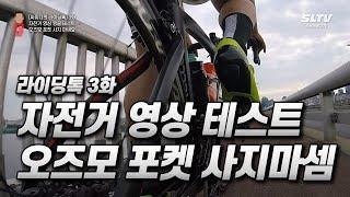 자전거 영상 앵글 테스트, 오즈모 포켓 사지 마세요 […