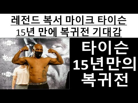 레전드 복서 마이크 타이슨, 15년 만에 복귀전 기대감 #투데이이슈