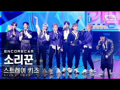 Download [앵콜캠4K] 스트레이 키즈 '소리꾼' 인기가요 1위 앵콜 직캠 (Stray Kids 'THUNDEROUS' Encore Fancam) | @SBS Inkigayo_20210905