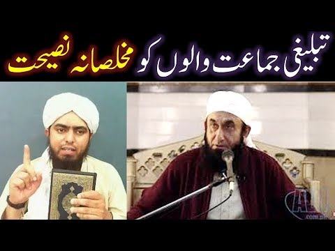 Tableeghi Jama'at walon aur ULMA ko Mukhlisana NASEEHAT ??? (By Engineer Muhammad Ali Mirza)