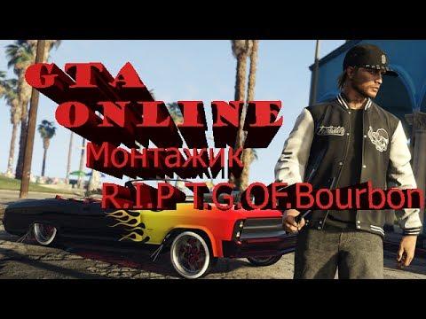 Gta Online| монтаж|R.I.P T.G.OF.Bourbon