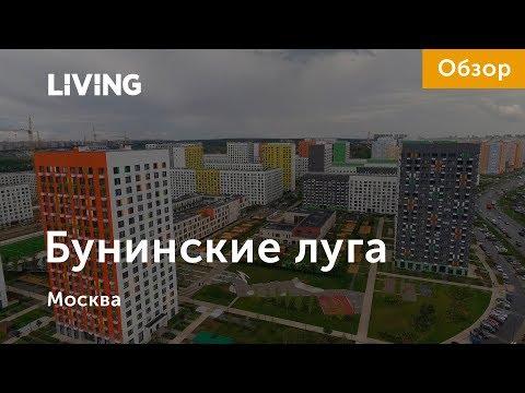 ЖК «Бунинские луга»: отзыв Тайного покупателя. Новостройки Москвы