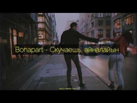 Bonapart - Скучаешь, айналайын (Текст)