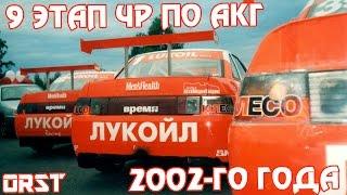 Обзор 9-го этапа ЧР по АКГ 2002-го года