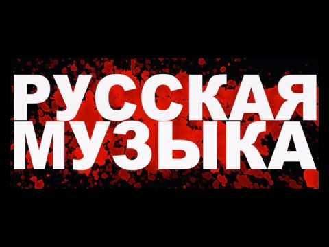 музыка онлайн русская 2021