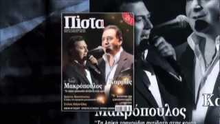 Περιοδικό Πίστα - Βασίλης Καρράς - Νίκος Μακρόπουλος - Θέατρο Live 2012 - 152