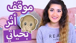 موقف أثر بحياتي | Something That Affected My Life