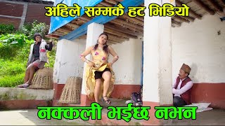 अहिले सम्मकै हट भिडियो  New Song | Nakkali Bhaichha Nabhana By Prakash Katuwal & Sabita Pariyar