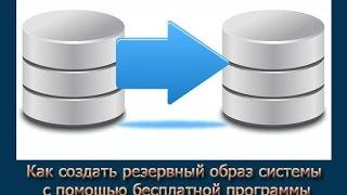 как создать резервный образ системы с помощью бесплатной программы AOMEI Backupper Standard